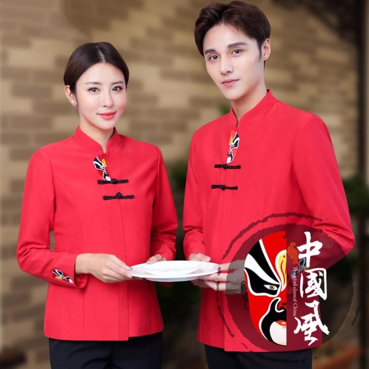 中式酒店工作装